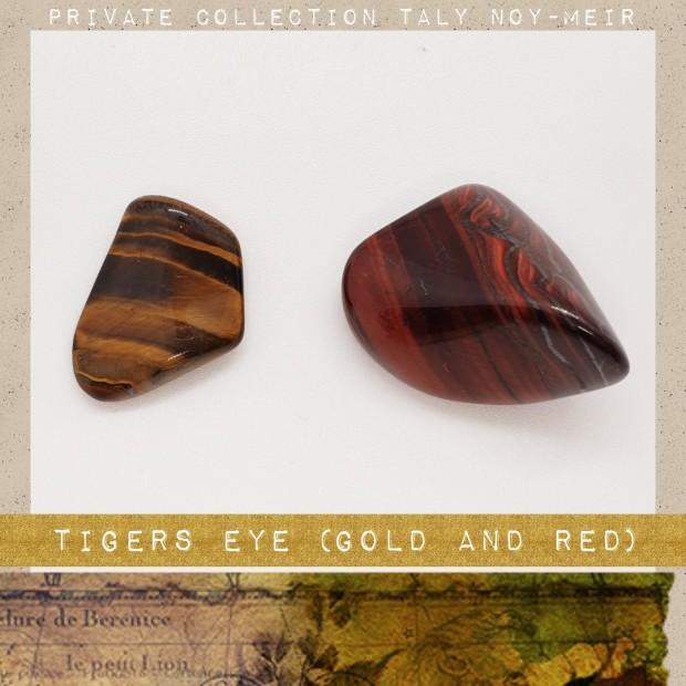 אבן טייגר איי עין הנמר